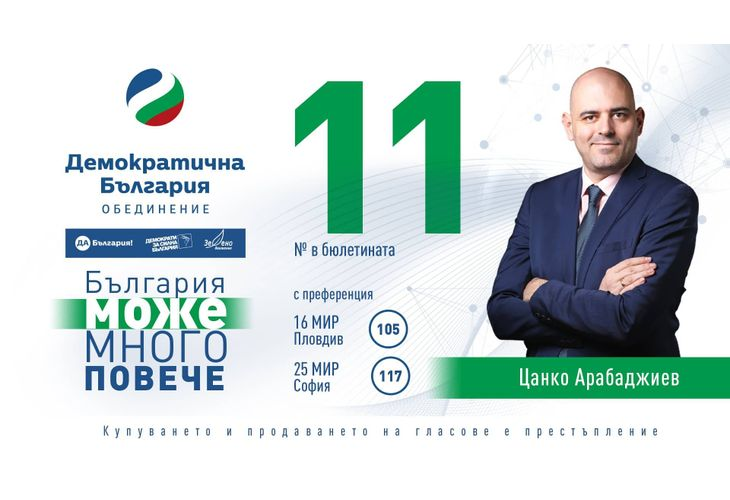 Цанко Арабаджиев
