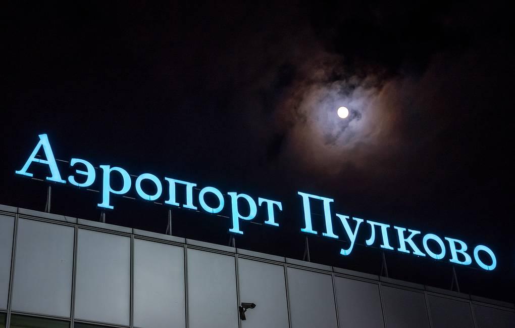 Пулково летище Санкт Петербург