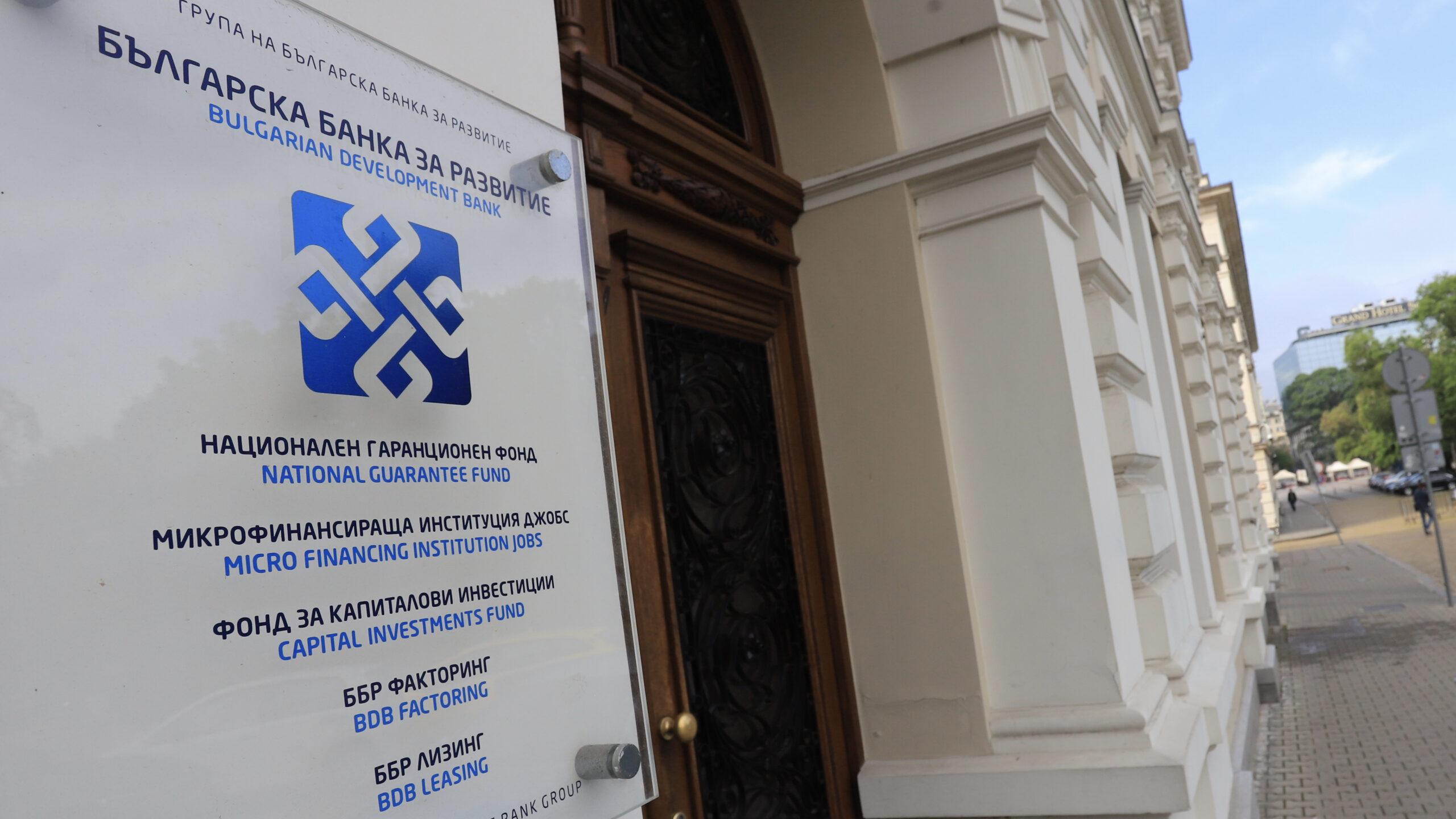 Българска банка за развитие ББР БГНЕС
