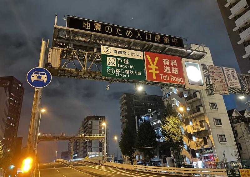 Токио земетресение